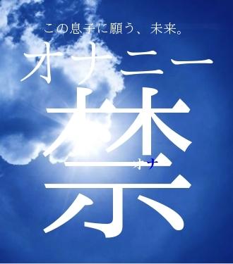 【オナ禁体験談】7日目の息子のご様子