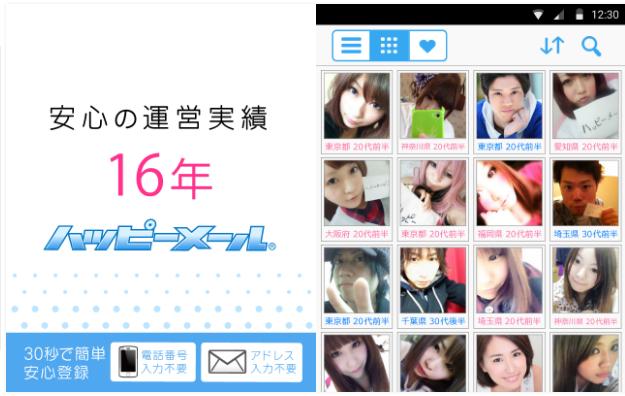 happymail-app
