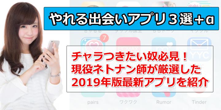 【やれるアプリ】ナンパ師おすすめの出会いアプリ3選+α!